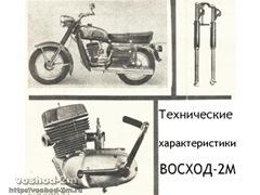 Обзор характеристик мотоцикла Восход 2м