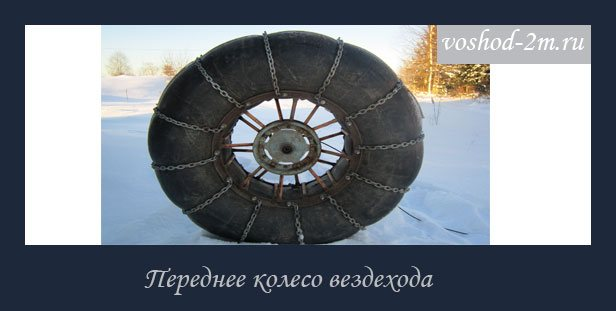 Переднее колесо вездехода